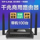 路由器 TP-LINK WAR1200L千兆企業級無線路由器雙頻多WAN口公司辦公商用WIFI大功率穿墻高速tplink 夢藝