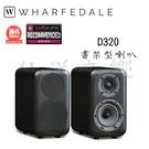 Wharfedale 英國 D320 書架型喇叭【公司貨保固+免運】