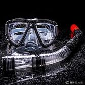 硅膠半干潛水鏡 大面框防水成人潛水泳鏡 吸塑紙卡套裝硅膠游 【全館免運】