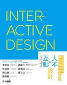 (二手書)人本X互動設計:有溫度的思考,讓設計滿足使用需求