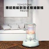 TOYOTOMI RB250 傳統熱能對流式煤油暖爐 取暖器 暖風機 暖氣機 熱風扇 除濕 熱能對流日本製造