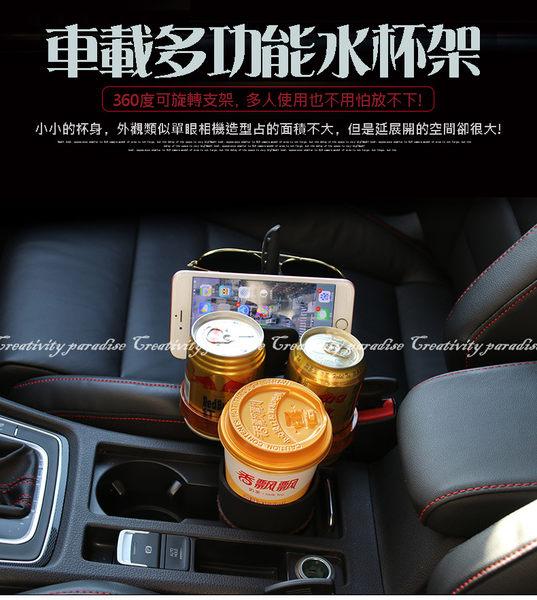 【旋轉杯架】汽車用多功能水杯架 車載飲料架 手機支架 雜物收納架 手機架置物盒 360度旋轉