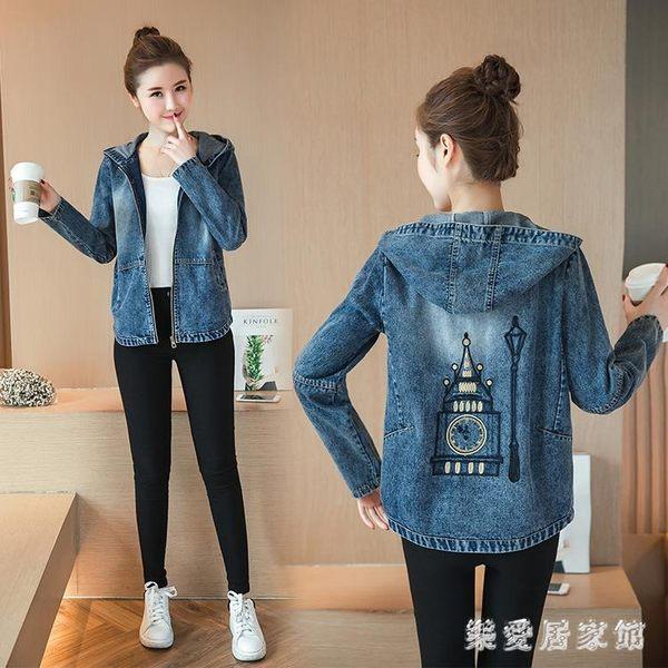 中大尺碼牛仔外套 女韓版新款秋裝寬鬆顯瘦連帽牛仔上衣長袖女學生潮 QG7911『樂愛居家館』