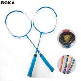 【新年鉅惠】博卡兒童羽毛球拍雙拍2只裝兒童拍小學生玩具3-12-15歲