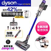 Dyson 戴森 V11 SV15 torque 電池快拆 無線手持吸塵器 LCD面板 集塵桶加大 保固兩年
