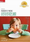 (二手書)每個孩子都能好好吃飯