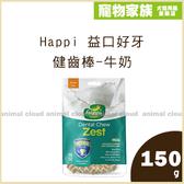 寵物家族-Happi 纖嚼健齒棒(原益口好牙)-牛奶S號150g