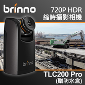 【TLC200 Pro 防水盒 套組】縮時攝影相機 BRINNO HDR 可調角度 適用 風景 建築 農業 屮W9