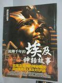 【書寶二手書T1/歷史_XDM】流傳千年的埃及神話故事_鍾怡陽