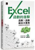 Excel函數的進擊函數X函數組合大事典