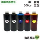 【五色一組/奈米寫真/填充墨水】HP 500CC 適用所有HP連續供墨系統印表機機型