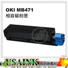 USAINK~OKI MB471 全新黑色相容碳粉匣 44574803  適用: OKI /MB471/MB471W