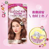 LIESE【莉婕】泡沫染髮劑 魅力彩染系列 亮澤紅棕色 (34ml+66ml+8g)