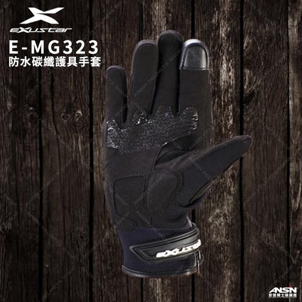 [中壢安信]EXUSTAR E-MG323 黑藍 防水 碳纖維 防摔 手套 長版 可觸控 MG323