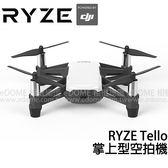 RYZE Tello 特洛 掌上型空拍機 贈原電 (24期0利率 免運 公司貨) 航拍器 迷你無人機 DJI 大疆飛控技術
