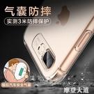 蘋果8plus手機殼7/8/6/6s/plus透明iphonex硅膠xr防摔iphonexr保護套xs全包超薄P軟『摩登大道』