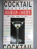 【書寶二手書T1/餐飲_JBK】繽紛雞尾酒130精選集_李妙霜