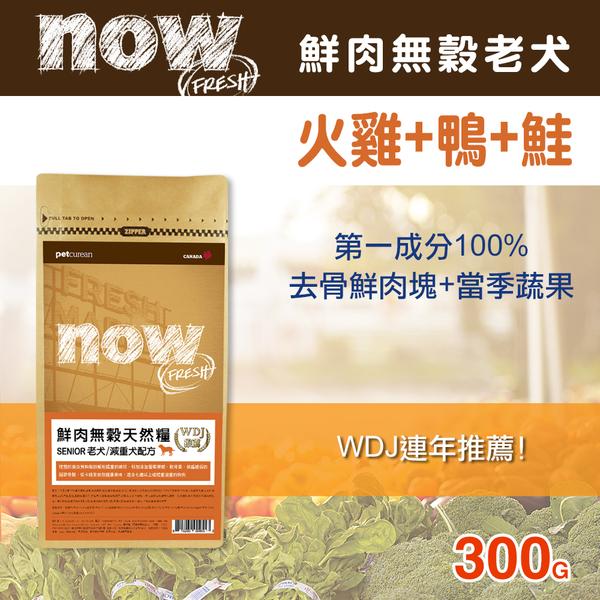 【毛麻吉寵物舖】Now! 鮮肉無穀天然糧 老犬/減重配方-300克