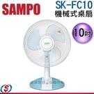 【信源】10吋【SAMPO 聲寶 機械式桌扇】SK-FC10 / SKFC10