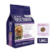 寵物家族-BEST BREED貝斯比-天然珍饌系列-小型成幼犬配方1.8KG