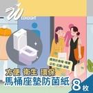 《WEEKEIGHT》方便衛生環保馬桶坐墊防菌紙隨身包(8枚/包)