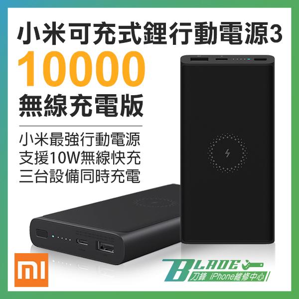 【刀鋒】小米10000行動電源3 無線版 現貨免運費 快速出貨 Qi無線行動電源 10W快充