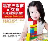 (二手書)贏在三歲前的30種幼兒潛能開發遊戲