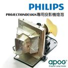 《PROJECTIONDESIGN AVIELO Kroma/Optix SuperWide 235/CINEO 32/30/35/F3+ SXGA+/F30/F32/F35/FL32》★原裝Philips裸燈★