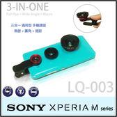 ★超廣角+魚眼+微距Lieqi LQ-003通用手機鏡頭/Sony Xperia M C1905/M2 D2303/M4 Aqua Dual/M5 E5653