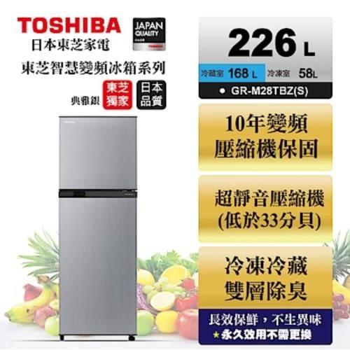 TOSHIBA 東芝226公升變頻電冰箱 典雅銀 GR-M28TBZ(S) ☆24期0利率↘☆
