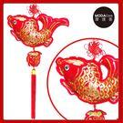 摩達客▶農曆春節新年元宵◉絨金刺繡亮片#55魚福單串流蘇吊飾掛飾