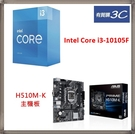 【主機板+CPU】 華碩 ASUS PRIME H510M-K主機板 + Intel Core i3-10105F 中央處理器