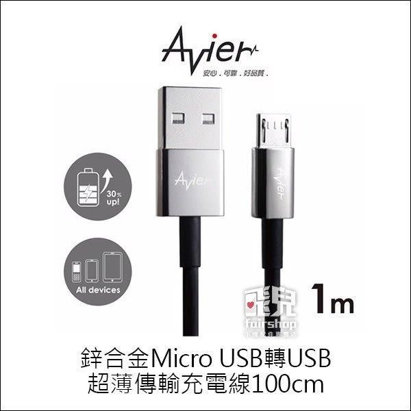 【飛兒】Avier MU2100 鋅合金 Micro USB轉USB超薄傳輸線 充電線 1米 快充線 數據線 (K)