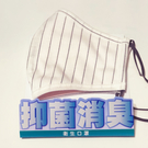 LOVIN 台灣製成人立體棉布質衛生口罩 白色3入