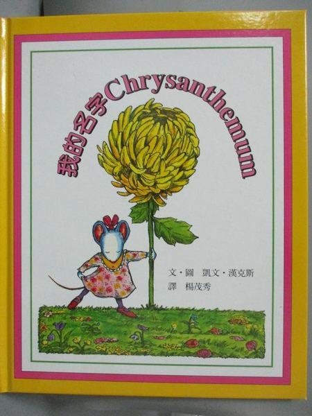 【書寶二手書T1/少年童書_YDV】我的名字Chrysanthemum_凱文.漢克斯