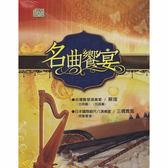 名曲饗宴CD (3片裝)