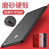 Asus ZenFone Max Plus ZB570TL 手機殼 細磨砂 防摔 手機套 鏡頭保護 全包覆 保護套 保護殼