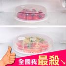 保鮮罩 飯菜罩 小號 碗蓋 密封蓋 微波爐 防油蓋 加熱  保鮮 可微波圓形保鮮蓋 【J229】米菈生活館