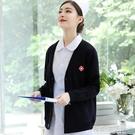 護士毛衣女 針織衫V領護士服開衫外套新款外搭藏藍色保暖加絨加厚 雙十二全館免運