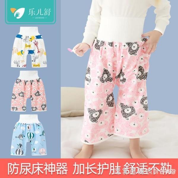 寶寶隔尿裙嬰兒尿布褲防尿床神器兒童訓練褲可洗戒尿不濕男女夏天 蘿莉新品
