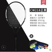 網球拍克洛斯威網球拍單人雙人初學者套裝帶線回彈訓練器學生選修課 LX春季新品