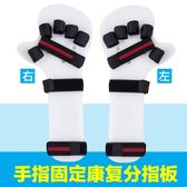優惠快速出貨-中風偏癱康復訓練器材分指器手部手指康復訓練器固定矯正器分指板