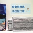 台灣製造-活性碳口罩   20片/盒  ...
