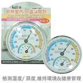 【九元生活百貨】歌林 室內/外溫濕度計 座掛二用 指針型 雙刻度 濕度計 溫度計 KGM-DLB01