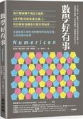 數學好有事:為什麼磁磚不做正5邊形、A系列影印紙長寬比要√2、向日葵和海螺...