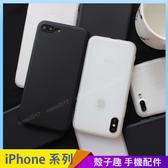 簡約素色軟殼 iPhone XS XSMax XR i7 i8 i6 i6s plus 霧面手機殼 全包邊防摔殼 保護殼保護套 透色磨砂殼