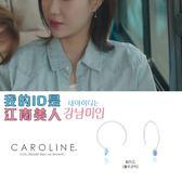 《Caroline》★【我的id是江南美人】韓劇925純銀針劇中姜美萊同款簡約水藍鋯鑽C圈耳環70002