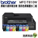 【搭原廠墨水四色二組 登錄送禮券1400】Brother MFC-T810W 原廠大連供無線傳真複合機