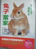 【書寶二手書T1/寵物_KSU】兔子當家_楊鴻儒, 齊藤久美子