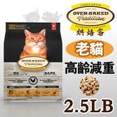PetLand寵物樂園《加拿大 Oven-Baked烘焙客》非吃不可 - 減重高齡貓配方 2.5磅 / 貓飼料
